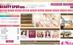 美容サロン検索サイト BEAUTY SPOT