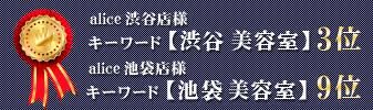 キーワード『渋谷 美容室』3位alice渋谷店 様,キーワード『池袋 美容室』9位 alice渋谷店 様